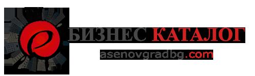 Асеновград, Asenovgrad