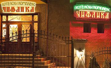 Хотел Ресторанти Асеновград