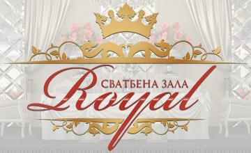Сватбена Зала Роял
